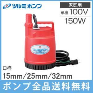 ツルミ 水中ポンプ 小型 FP-15S 100V 家庭用 汚水用 排水ポンプ 水槽 給水 電動|ssnet