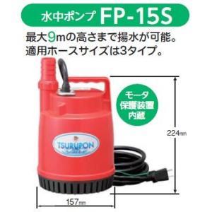 ツルミ 水中ポンプ 小型 FP-15S 100V 家庭用 汚水用 排水ポンプ 水槽 給水 電動|ssnet|02
