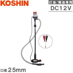 給油ポンプ 灯油ポンプ オイルポンプ 工進 電動ドラムポンプ FP-2512|ssnet
