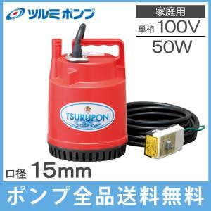 ツルミポンプ 水中ポンプ 小型 FP-5S 50W/100V [家庭用 汚水 排水ポンプ 水槽 給水 電動]