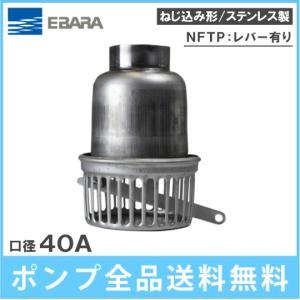 荏原ポンプ フート弁 40mm NFTP-40 ステンレス製 部品 エバラ フード弁 フートバルブ 逆止弁 配管部材|ssnet