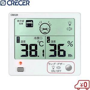 CRECER デジタル温湿度計 CR-1200W 温度計 インフルエンザ 熱中症 対策 グッズ|ssnet