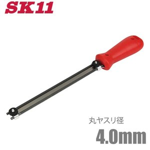 SK11 チェーンソー 目立てガイドW 丸やすり4.0mm付 目立機 目立て機|ssnet