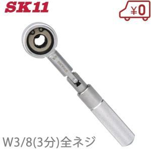 SK11 全ネジレンチ DVC-03ZN W3/8(3分) 寸切り 吊りボルト ラチェットレンチ 電工|ssnet