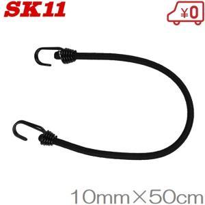 SK11 ゴムロープ SKG-R1050BK 両端フック付き 丸ゴムタイプ 10mm×50cm Jフック|ssnet