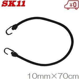 SK11 ゴムロープ SKG-R1070BK 両端フック付き 丸ゴムタイプ 10mm×70cm Jフック|ssnet