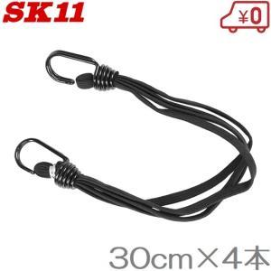 SK11 ゴムバンド SKG-B930BK 9mm×30cm 両端フック付き 平ゴム4本1束タイプ Jフック|ssnet