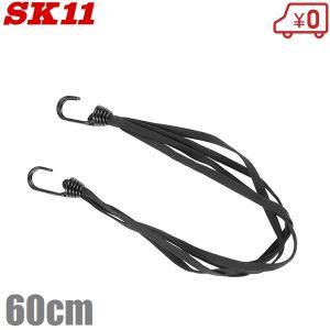 SK11 ゴムバンド SKG-B960BK 9mm×60cm 両端フック付き 平ゴム4本1束タイプ Jフック|ssnet