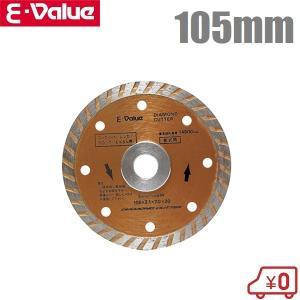 E-Value ダイヤモンドカッター EDW-105W 105mm ディスクグラインダー 刃 替刃 砥石の画像