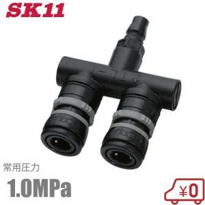 SK11 ツインソケットTL-1NR APS-2 [エア配管 エアーホース エアーコンプレッサー 接続部材 継手 分岐コネクター]|ssnet