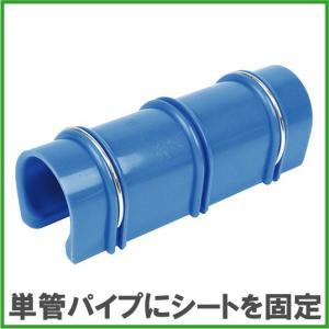 単管用パッカー 48.6mm 10個 農業資材 防風ネット 防鳥ネット ブルーシート|ssnet
