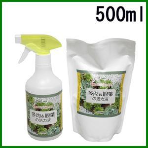 aquax 多肉 観葉の活力液 植物活力剤 500ml 抗菌マイスター 園芸用 観葉