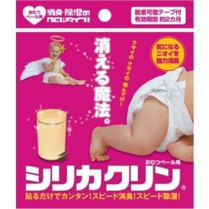 シリカクリン おむつ ゴミ箱 ペール用 強力消臭シート  ゴミ箱 赤ちゃん あかちゃん ベビー用品 新生児 臭わない袋|ssnet