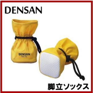 デンサン 脚立ソックス 巾着/ゴム付 KS-7S [おしゃれ アルミ 折りたたみ 木製]|ssnet