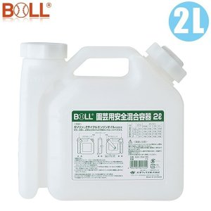 BOLL 園芸用安全混合容器 2L AGX-2GA ノズル付 携行缶 ポリ容器 ポリタンク|ssnet
