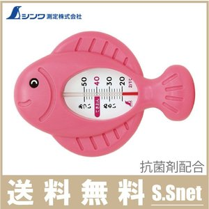 シンワ 風呂用温度計 おさかな B-8 72725  あかちゃん 赤ちゃん お風呂 温度計 ベビー用品 新生児 かわいい|ssnet