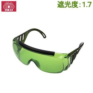 SK11 溶接用メガネ 溶接グラス 遮光度1.7 SWG-11#1.7 ガス溶接 保護メガネ 安全メガネ|ssnet