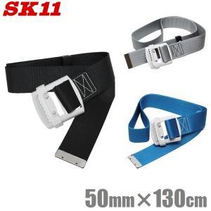SK11 軽量スライドバックル作業ベルト SB-S50DX 50mm サポートベルト 安全帯 作業着 腰袋 工具差し プロ 電工 大工道具|ssnet