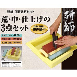 SK11 家庭用砥石台 包丁研ぎ器 3種類砥石セット  刃物 面直し 研ぎ石 研ぎ器 磨き #220 #1000 #3000 研ぎ桶|ssnet