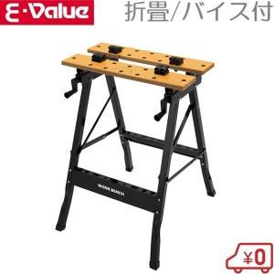 E-Value 日曜大工 作業台 折りたたみ ワークベンチ EWV-780 バイス付 [テーブル 簡易テーブル 作業机]|ssnet