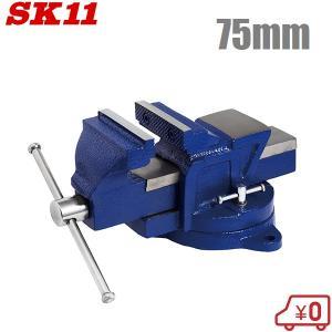 SK11 リードバイス SLV-75 75mm アンビル/回転台付 万力 卓上 工具 ガレージバイス|ssnet