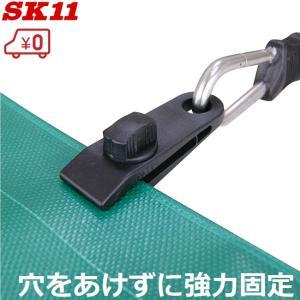 SK11 簡単シートクリップ 4個 SKC-401TC  ハトメリング ブルーシート タープテント シート 日よけ シェード シート押さえ|ssnet