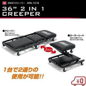 SK11 2WAY クリーパー 作業椅子 寝板 SRS-101B [メカニック キャスター 作業イス ワークチェア いす 車 整備工具]|ssnet