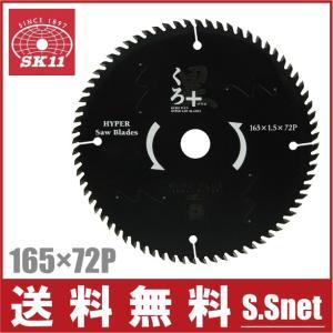 SK11 木工用チップソー 黒プラス 165mm×72P 電動丸ノコ 刃 切断機 丸鋸 丸のこ 電気 充電式|ssnet