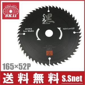 SK11 木工用チップソー 黒 165mm×52P 電動丸ノコ 刃 切断機 丸鋸 丸のこ 電気 充電式|ssnet