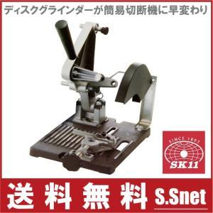 SK11 ディスクグラインダースタンド 100/125mm用  電動グラインダー 研磨機 電動サンダー さび落とし サビ取り 塗装|ssnet