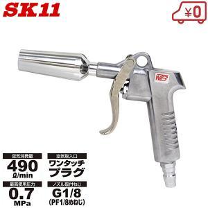 SK11 エアダスターWT 増風DX SAD-205  エアーダスター ガン ノズル エアコンプレッサー エアーツール 工具|ssnet