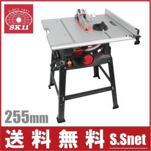SK11 木工用テーブルソー STS-255ET 255mm  木工機械 電動ノコギリ 丸鋸盤 切断工具 卓上|ssnet