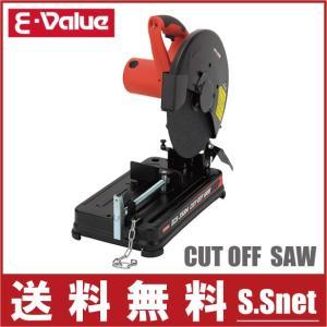 E-Value 高速切断機 355mm ECS-355M [丸鋸 電動のこぎり 電動ノコギリ パイプカッター]|ssnet