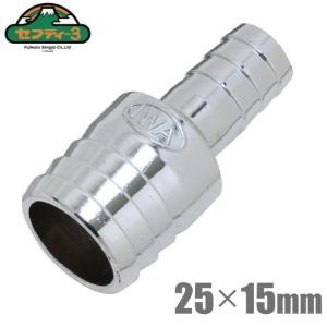 セフティ−3 異径ホースコネクター 25mm×15mm [ホースジョイント 散水ホース 排水ホース]|ssnet