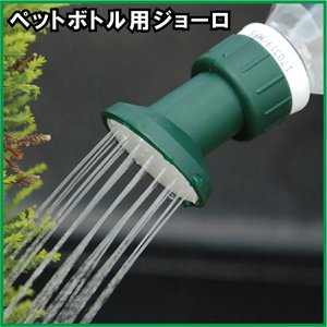 ■特長■ ・鉢植え植物への水やり。 ・お部屋に置いても目立たないカラーです。 ・ペットボトルを押えて...