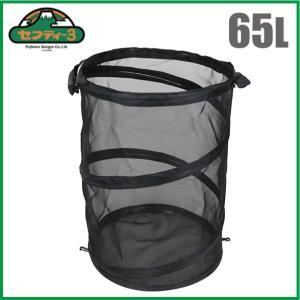 セフティ3 メッシュ ガーデンバケツ 65L [折りたたみ ガーデンバック 園芸用 簡易ゴミ箱 ガーデニング]|ssnet