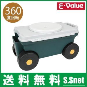 E-Value 回転式 ガーデンチェア 収納付 EGC-7 [作業椅子 作業イス ガーデニング 椅子 園芸用 いす 工具箱]|ssnet