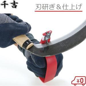 千吉 刃物シャープナー SGST-2 [包丁研ぎ器 刃物研ぎ 刃研ぎ ハサミ研ぎ器 研磨機 剪定ばさみ]|ssnet