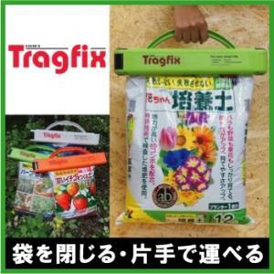 Tragfix 袋止め保存クリップ 3色 [園芸用品 肥料袋 ドッグフード キャットフード ペットフードストッカー セメント]|ssnet