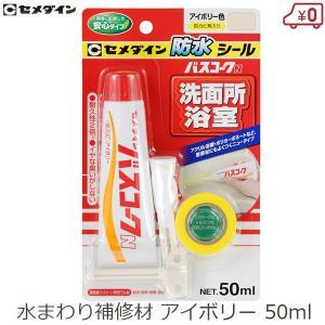 セメダイン バスコークN アイボリー 浴室タイル 50ml 目地 補修剤 お風呂 浴槽 防水シール HJ-149|ssnet