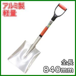 雪かき スコップ タフライトGF アルミ ショベル 840m...