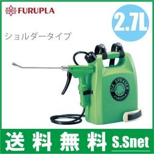 フルプラ ダイヤスプレー 2.7L #570 ショルダータイプ 噴霧器 手動式 噴霧機 除草剤 散布機 散水機 ガーデニング|ssnet