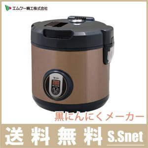 エムケー精工 黒にんにくメーカー BG-05T  黒ニンニク 熟成黒にんにく 調理器具|ssnet