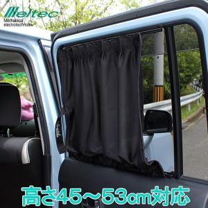 カーテン 車用 ストレッチタイプ 2枚セット Lサイズ 車中泊グッズ 日よけ メルテック C-SL