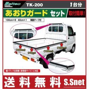 メルテック 軽トラック 荷台 あおりガード 6.4m 一台分 TK-200 ゲートプロテクター 長尺
