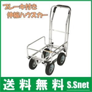 ブレーキ付き アルミハウスカー NPH-2BK ノーパンク仕様 [収穫台車 コンテナカー コンテナ車 軽量 運搬車 農機具 農業資材 農業用品]|ssnet