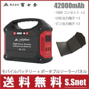 富士倉 モバイルバッテリー BA-155 ソーラーパネルセット 大容量 ...