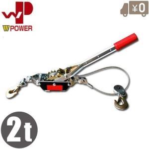 WP ハンドウィンチ ダブルギアタイプ BQ2000B 2000kg [手動 荷締めベルト 荷締め器]|ssnet