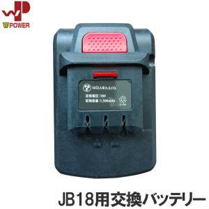 WP 充電式 ブロワー JB18用 交換バッテリー  ブロワ バキューム ブロアー 掃除機 集塵機 送風機 落ち葉集め 掃除道具 ssnet