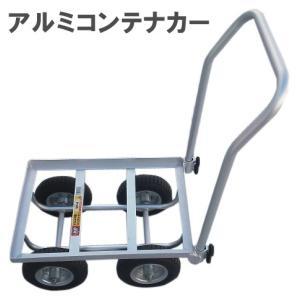 アルミコンテナカー アルミハウスカー ノーパンクタイヤ NP-4 [収穫台車 コンテナカート 台車 軽量 農業用品]|ssnet